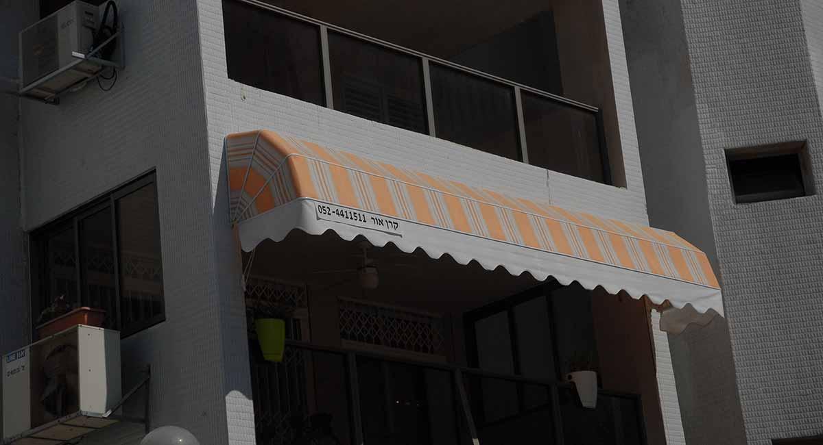 מרקיזה למרפסת בצבע כתום עם פסים