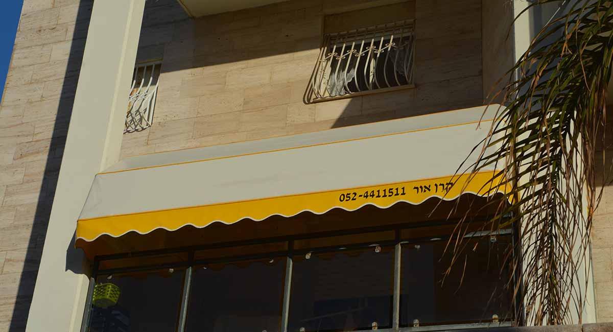 מרקיזה למרפסת כרם עם וולן צהוב