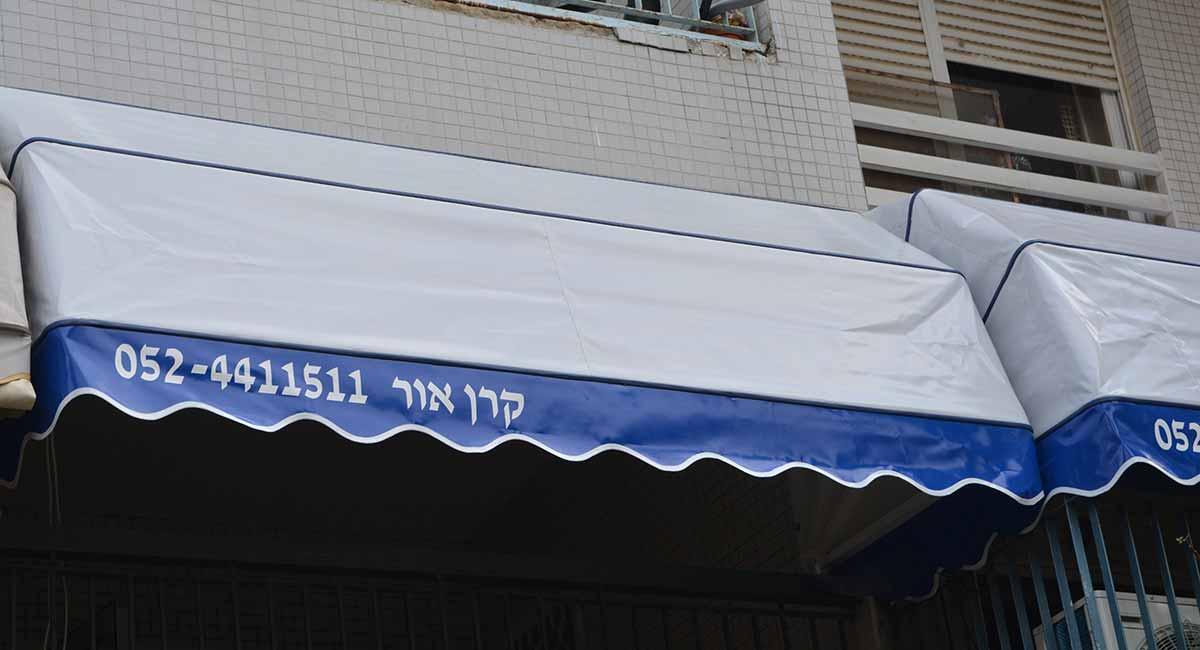 מרקיזה למרפסת אפור עם וולן כחול