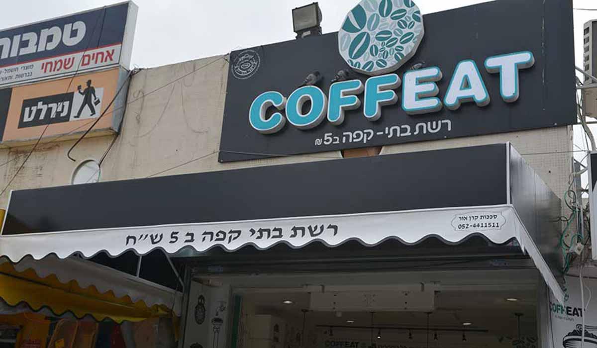 סוכך חנות רשת בתי קפה
