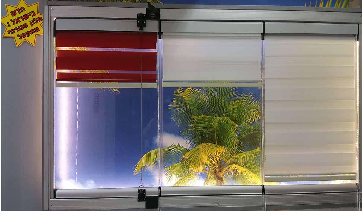חלונות הזזה נאספות עם וילון הצללה -2