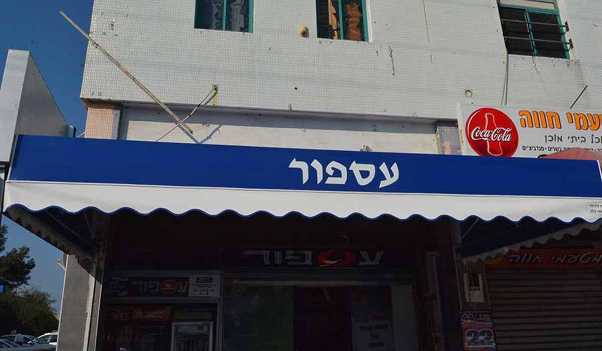 סוכך חנות מכולת כחול