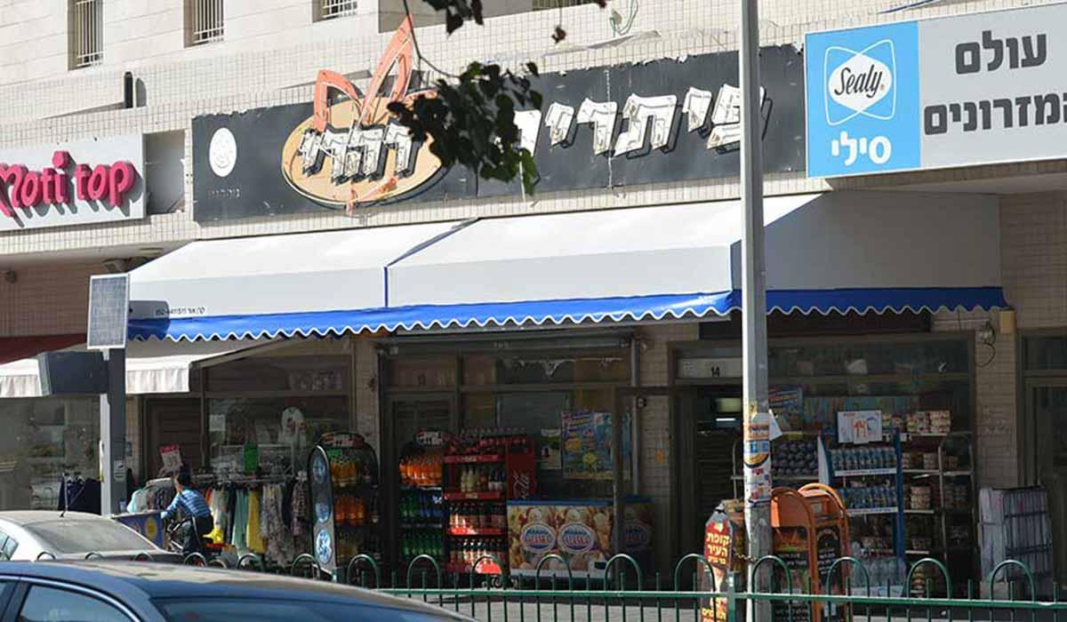 סוכך חנות מכולת וולן כחול
