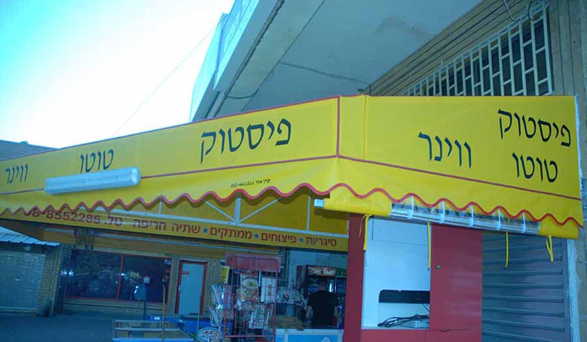 סוכך חנות פיצוציה בצבע צהוב