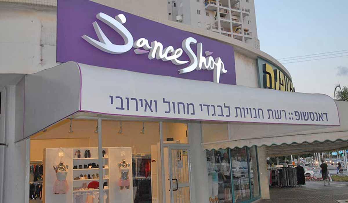 סוכך חנות לבגדי מחול ואירובי